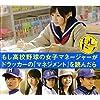 【映画パンフレット】 『もし高校野球の女子マネージャーがドラッカーの「マネジメント」を読んだら.もしドラ』 出演:AKB48.前田敦子.瀬戸康史.峯岸みなみ
