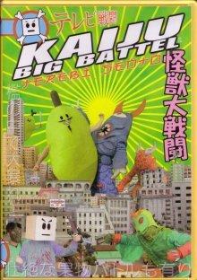Kaiju Big Battel: Terebi Sento [Reino Unido] [DVD]