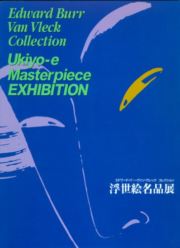 Ukiyo-E Masterpiece Exhibition: Edward Burr Van Vleck Collection (Chazen Museum of Art Catalogs)