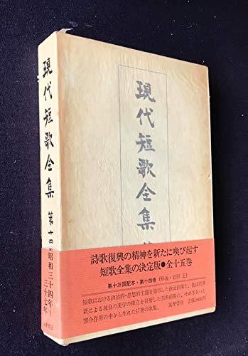 現代短歌全集 第14巻 昭和34年~37年の詳細を見る