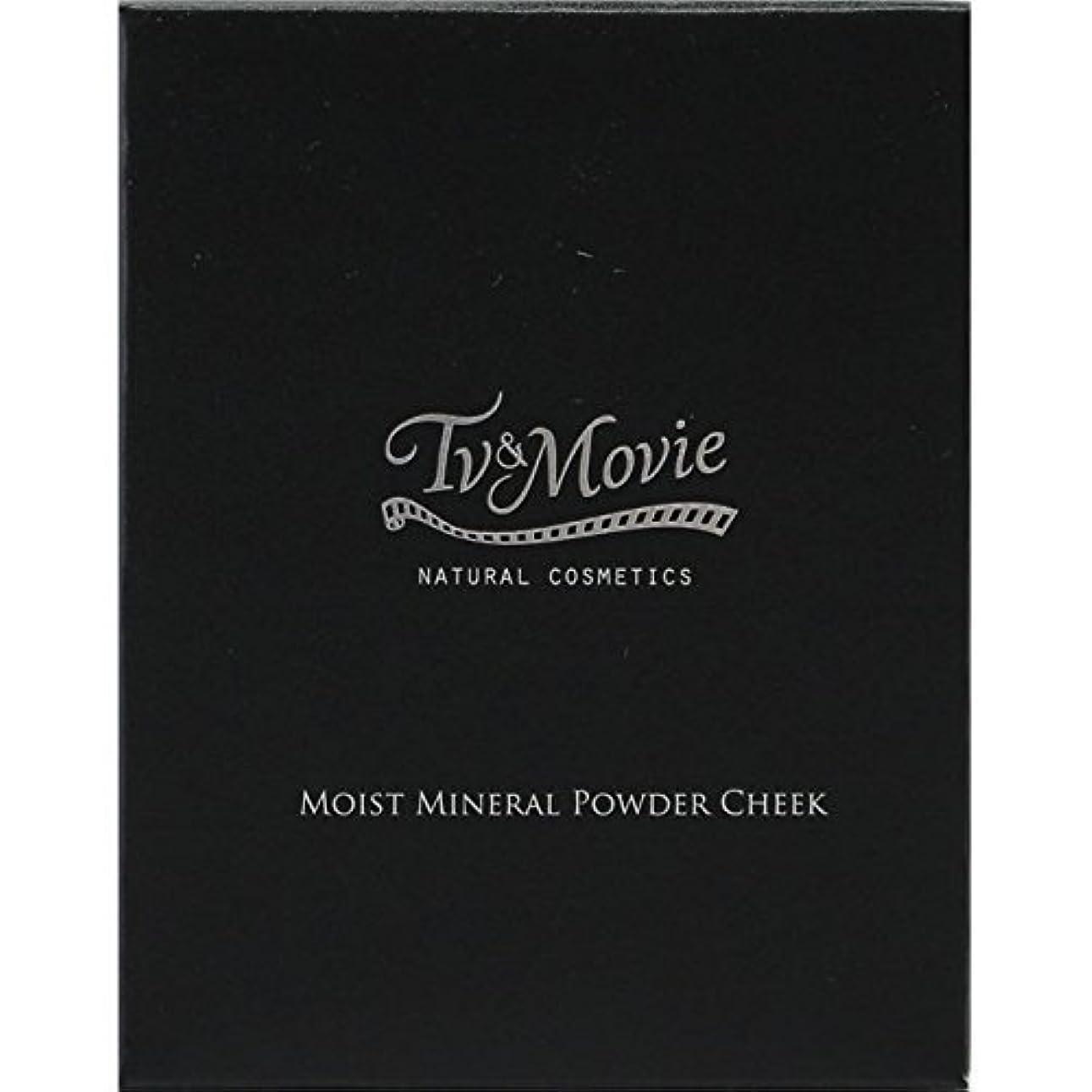 保存するクロニクルブリードTv&Movie モイストミネラル パウダーチーク 02 スイートオレンジ 5g