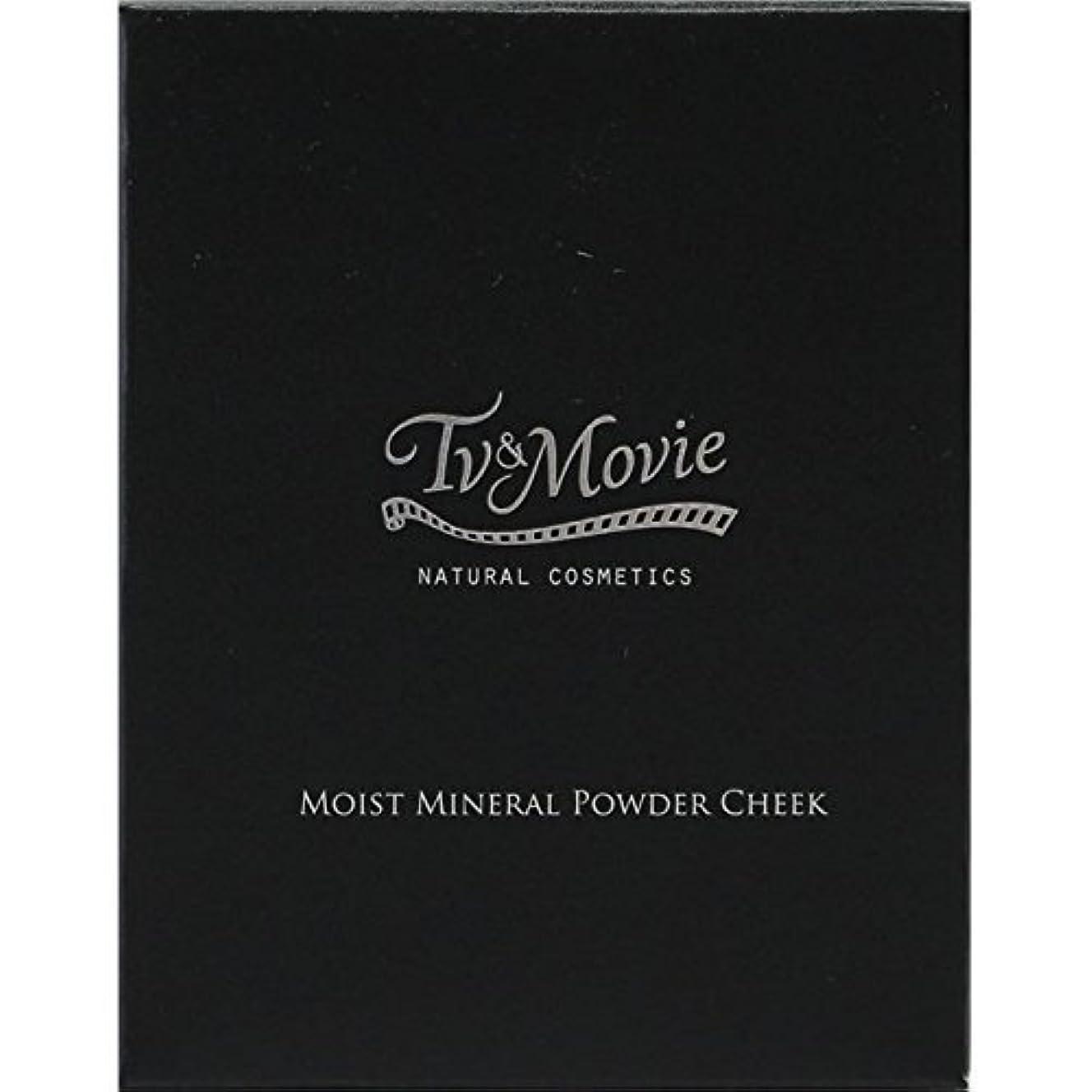 泥だらけ白菜トラブルTv&Movie モイストミネラル パウダーチーク 02 スイートオレンジ 5g