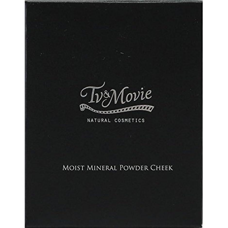 不誠実開発接続されたTv&Movie モイストミネラル パウダーチーク 02 スイートオレンジ 5g