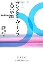 コンタクト・ゾーンの人文学〈第1巻〉Problematique/問題系