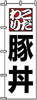 のぼり旗「豚丼」