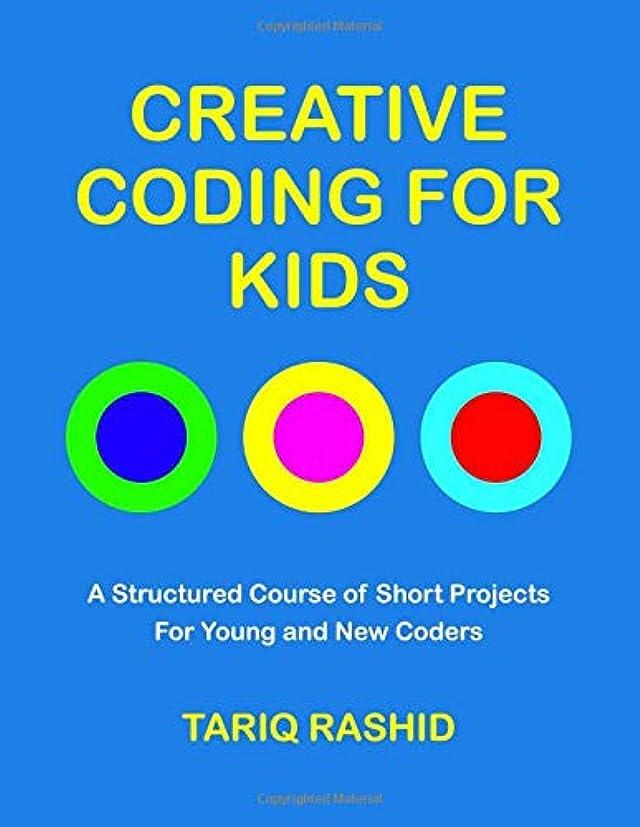 傷つけるエゴマニアええCreative Coding For Kids