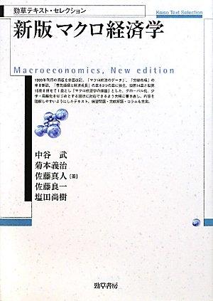 新版 マクロ経済学(勁草テキスト・セレクション)