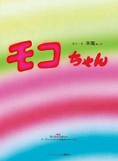 モコちゃん (We love children—アーティストによる絵本シリーズ)
