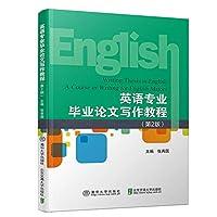 英语专业毕业论文写作教程(第2版)