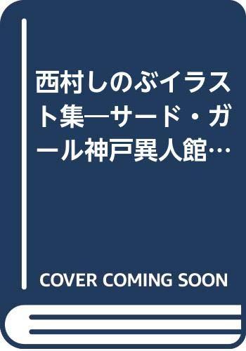 西村しのぶイラスト集―サード・ガール神戸異人館ストリート