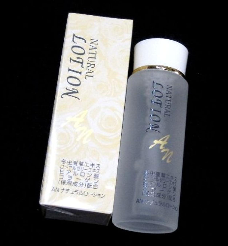 実施する不毛ダンプAN ナチュラルローション(化粧水) 自然美肌