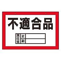 緑十字 区画標識 区画-A 不適合品 143004