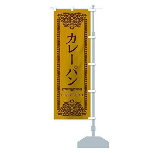 カレーパン のぼり旗 サイズ選べます(ジャンボ90x270cm 右チチ)