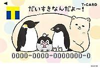 【発行終了品・新品未使用・ファングズ】 Tカード(コウペンちゃんデザイン)