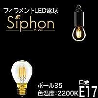 ビートソニック OnlyOne(オンリーワン) LED電球 Siphon(サイフォン) ボール電球形 Ball35(ボール35) ショートフィラメント G35(外径35mm) 15W形相当 暖系電球色(2200K) E17 2.5W 150lm クリアガラス LDF33