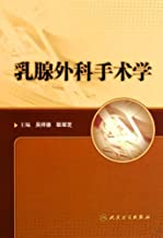 School of breast surgery (Author :) (Pricing: 40.00) (Publisher: People's Medical Publishing House) (ISBN 9787117115339)(Chinese Edition)