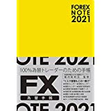FOREX NOTE 2021 / 為替手帳 (黄)