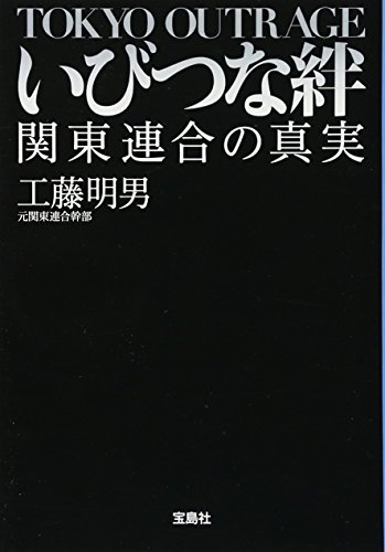 酒鬼 薔薇 聖 斗 と 関東 連合