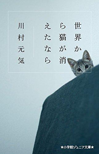 世界から猫が消えたなら (小学館ジュニア文庫)