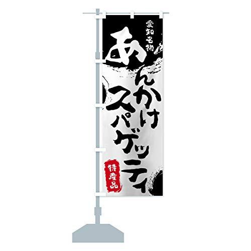 あんかけスパゲッティ のぼり旗(レギュラー60x180cm 左チチ 標準)