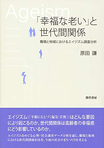 「幸福な老い」と世代間関係: 職場と地域におけるエイジズム調査分析
