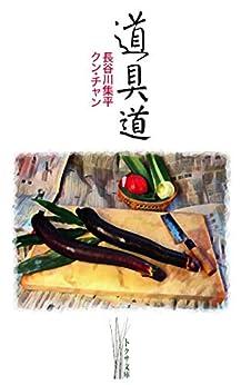 [長谷川 集平, クン・チャン]の道具道 (トクサ文庫)