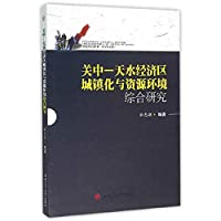Guanzhong-Tianshui Economic Zone comprehensive study of urbanization and resource environment(Chinese Edition)