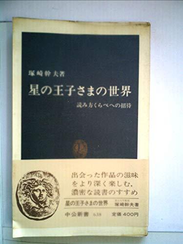 星の王子さまの世界―読み方くらべへの招待 (1982年) (中公新書)の詳細を見る