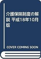 介護保険制度の解説 平成18年10月版