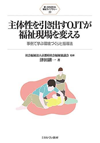 主体性を引き出すOJTが福祉現場を変える:事例で学ぶ環境づくりと指導法 (新・MINERVA福祉ライブラリー 39)の詳細を見る