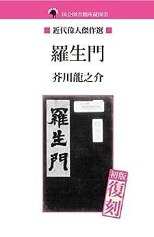 [芥川龍之介]の国会図書館所蔵図書 羅生門
