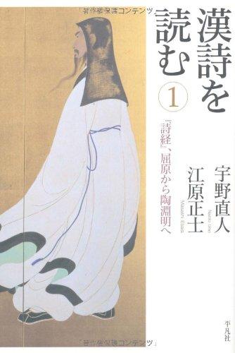漢詩を読む 1 『詩経』、屈原から陶淵明へ