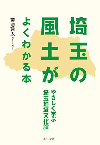 埼玉の風土がよくわかる本—やさしく学ぶ埼玉地域文化論—
