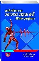 Apne Pariwar Ka Swasthya Rakchhak Bane Basic Acupressure By Acupressure Mahaguru Dr Sarvadeo Prasad Gupta in Hindi