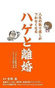 [宮部崇]のハゲと離婚: フサフサ&家庭円満を手に入れる30の技術 (株式会社チカラ)