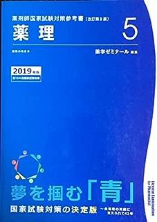 薬剤師国家試験対策参考書 青本〔改訂第8版〕 薬理5 2019年版