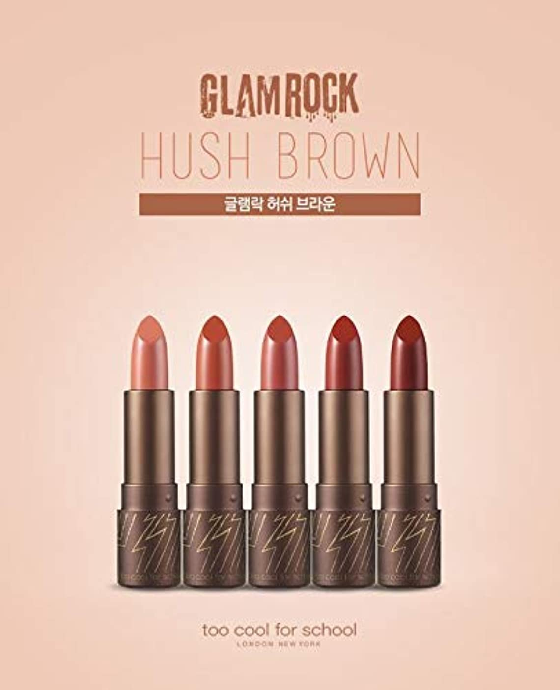 ラウズ取り除く国歌[too cool for school] GLAMROCK Hush Brown 4.2g /グルレムラクハーシーブラウン (1号 Mute/ミュート) [並行輸入品]
