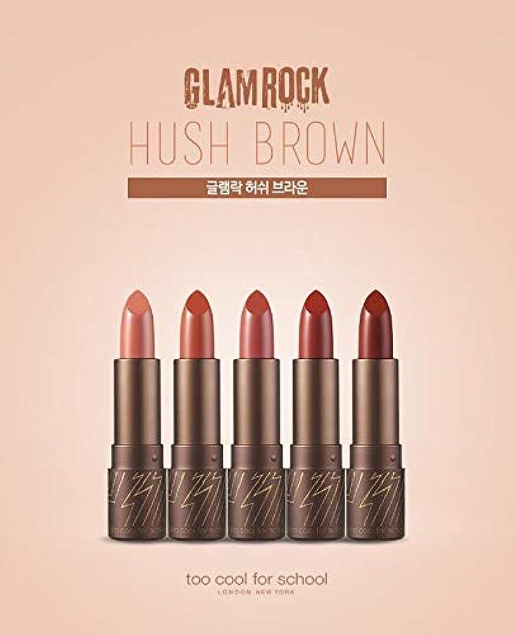 いっぱいスタジオあなたが良くなります[too cool for school] GLAMROCK Hush Brown 4.2g /グルレムラクハーシーブラウン (1号 Mute/ミュート) [並行輸入品]