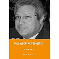The End of History and the dream of return(Chinese Edition)