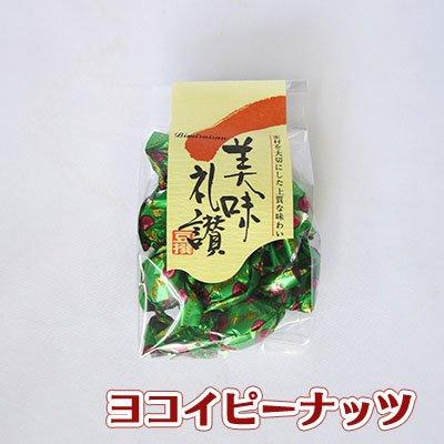 抹茶ティラミスアーモンドチョコレート(56g)お菓子【ヨコイピーナッツ名古屋】