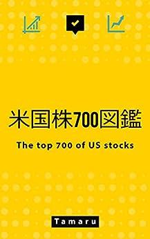 [タマル]の米国株700図鑑