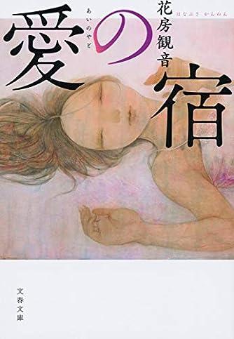 愛の宿 (文春文庫)