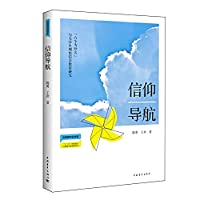 Faith navigation(Chinese Edition)
