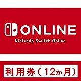 Nintendo Switch Online利用券(12か月)オンラインコード版