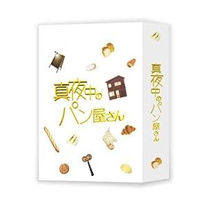 """真夜中のパン屋さん DVD BOX"""""""
