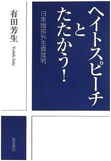 ヘイトスピーチとたたかう!——日本版排外主義批判