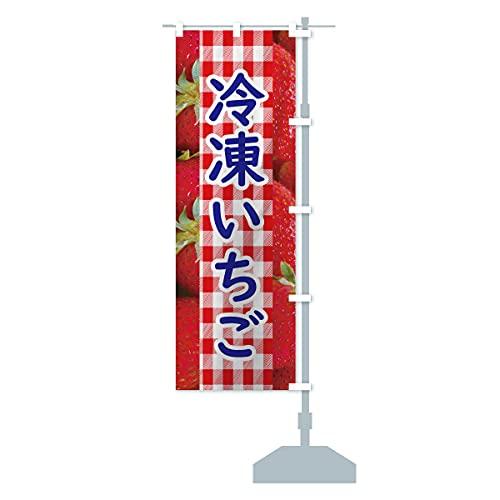 冷凍いちご のぼり旗 サイズ選べます(スリム45x180cm 右チチ)