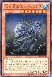 遊戯王OCG 超古深海王シーラカンス レア de02-jp084-R デュエリストエディション 2