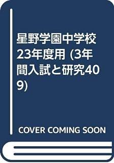 星野学園中学校 23年度用 (3年間入試と研究409)