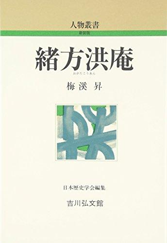 緒方洪庵 / 梅溪 昇